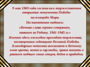 9 мая 1969 года состоялось торжественное открытие монумента Победы на площад