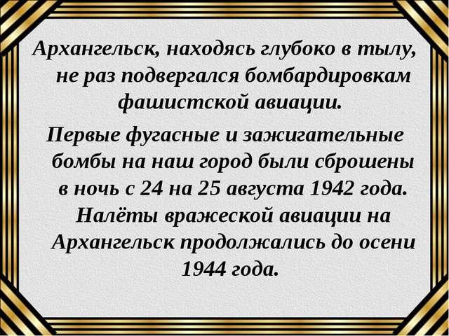 Архангельск, находясь глубоко в тылу, не раз подвергался бомбардировкам фашис...