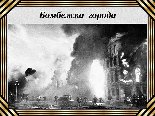 Бомбежка города