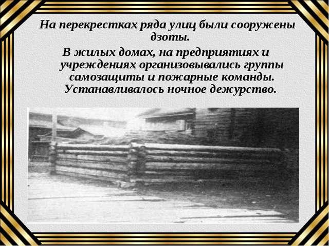 На перекрестках ряда улиц были сооружены дзоты. В жилых домах, на предприяти...