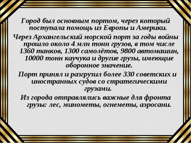 Город был основным портом, через который поступала помощь из Европы и Америк...