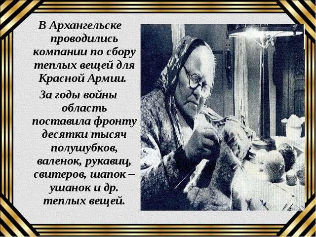 В Архангельске проводились компании по сбору теплых вещей для Красной Армии....
