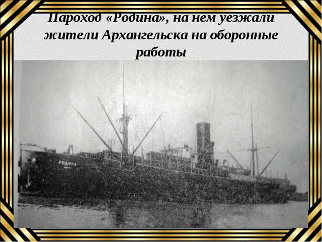 Пароход «Родина», на нем уезжали жители Архангельска на оборонные работы