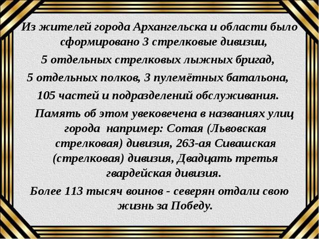 Из жителей города Архангельска и области было сформировано 3 стрелковые дивиз...