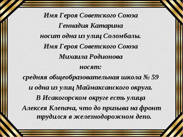 Имя Героя Советского Союза Геннадия Катарина носит одна из улиц Соломбалы. Им...