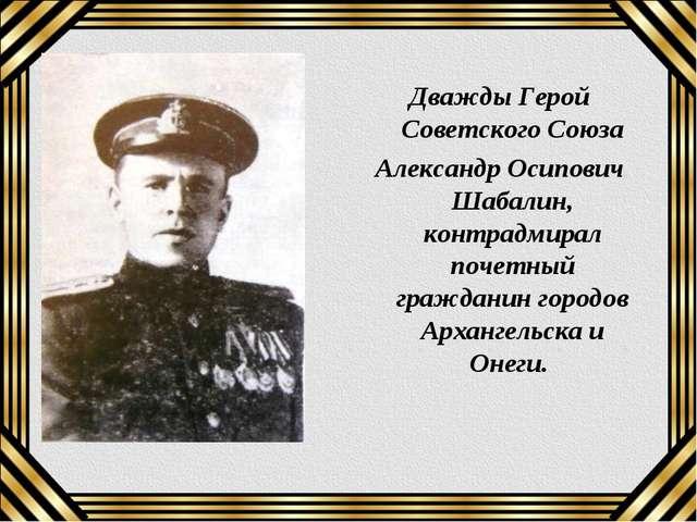 Дважды Герой Советского Союза Александр Осипович Шабалин, контрадмирал почетн...