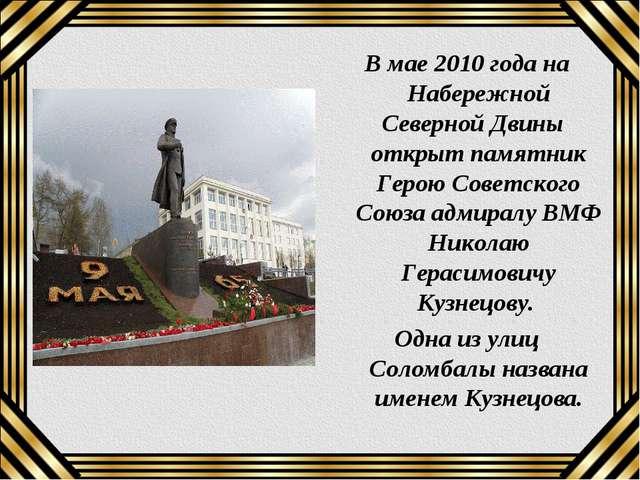 В мае 2010 года на Набережной Северной Двины открыт памятник Герою Советского...