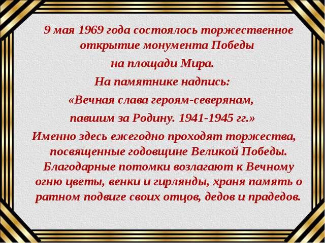 9 мая 1969 года состоялось торжественное открытие монумента Победы на площад...