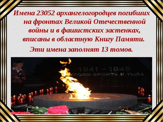 Имена 23052 архангелогородцев погибших на фронтах Великой Отечественной войны...