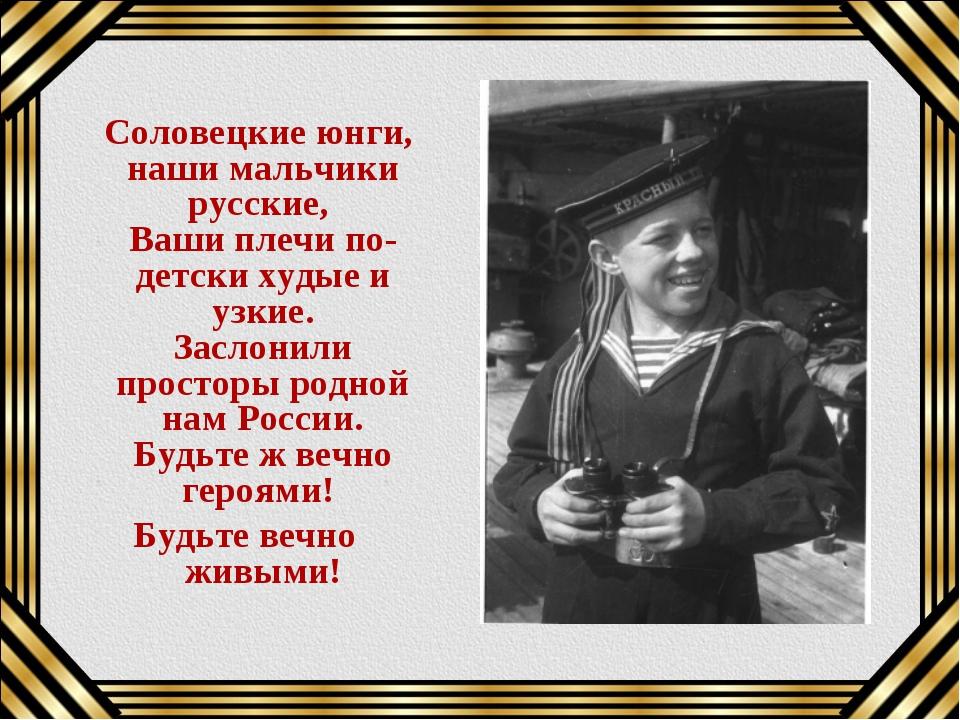 Соловецкие юнги, наши мальчики русские, Ваши плечи по-детски худые и узкие....