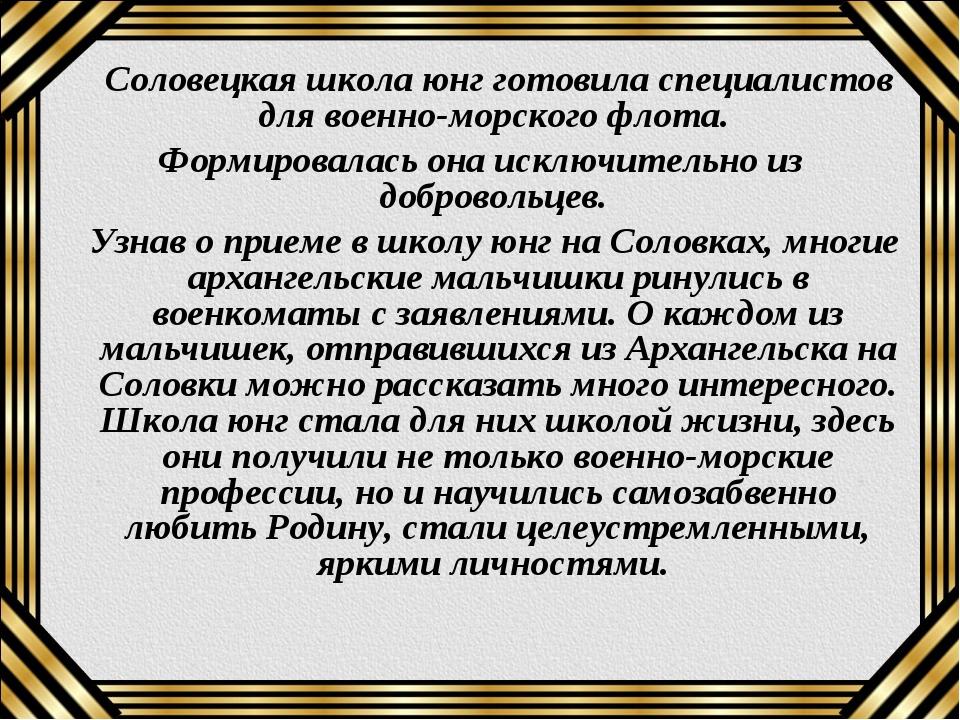 Соловецкая школа юнг готовила специалистов для военно-морского флота. Формир...