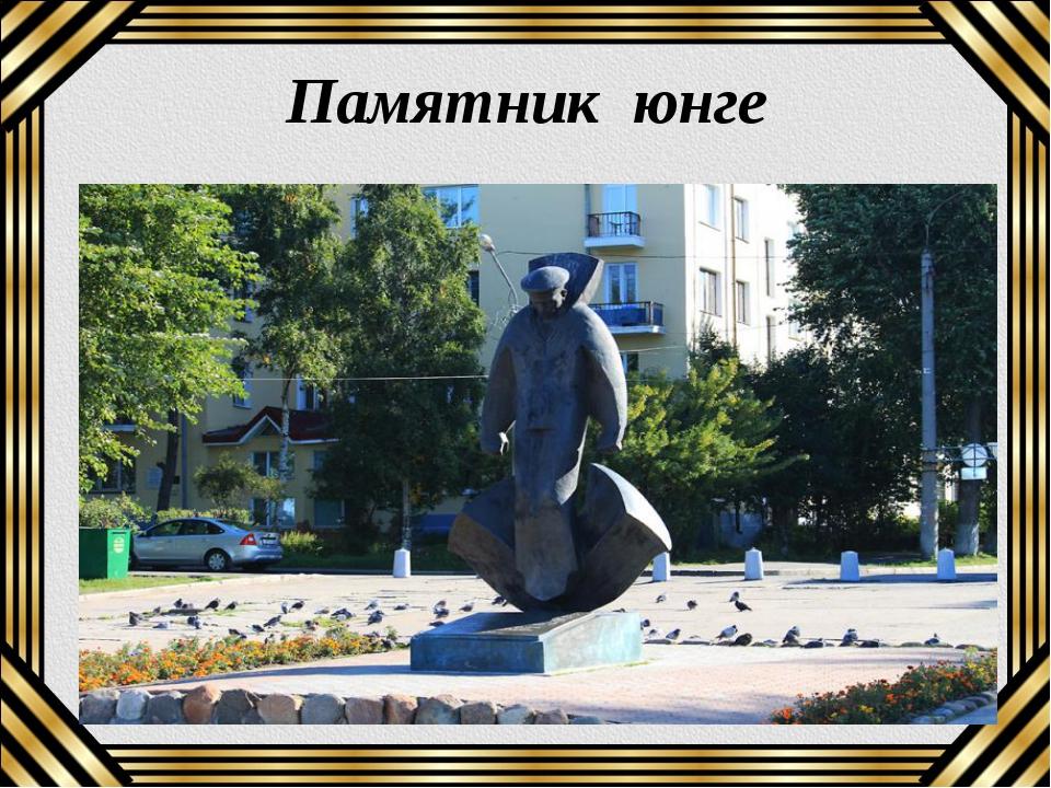 Памятник юнге