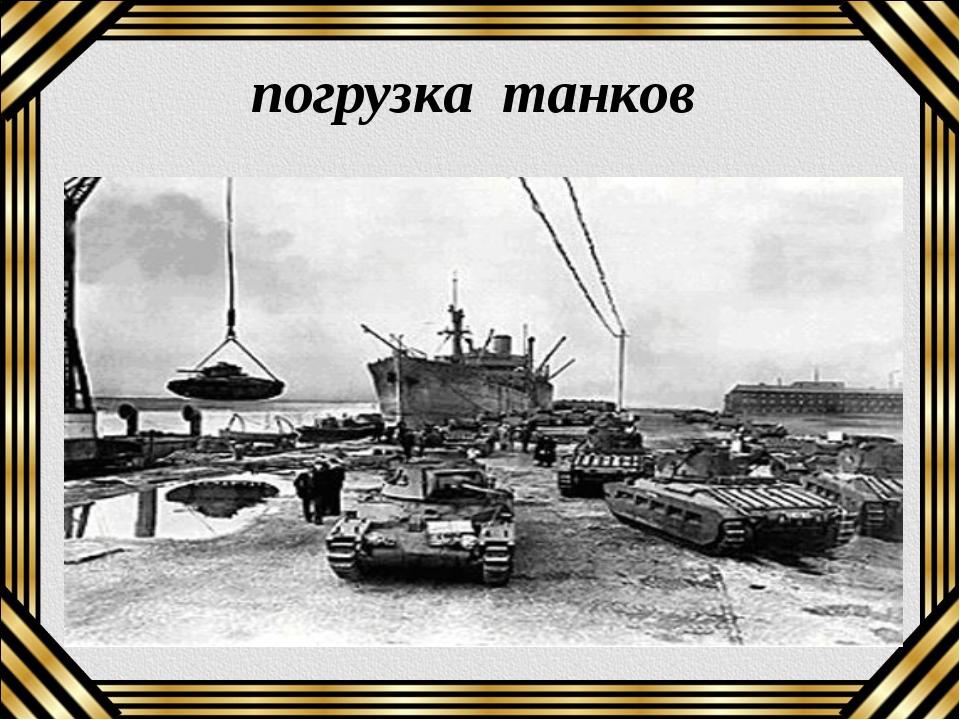 погрузка танков