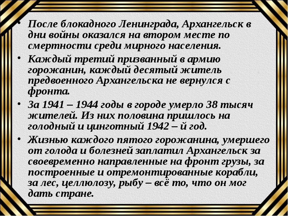После блокадного Ленинграда, Архангельск в дни войны оказался на втором месте...