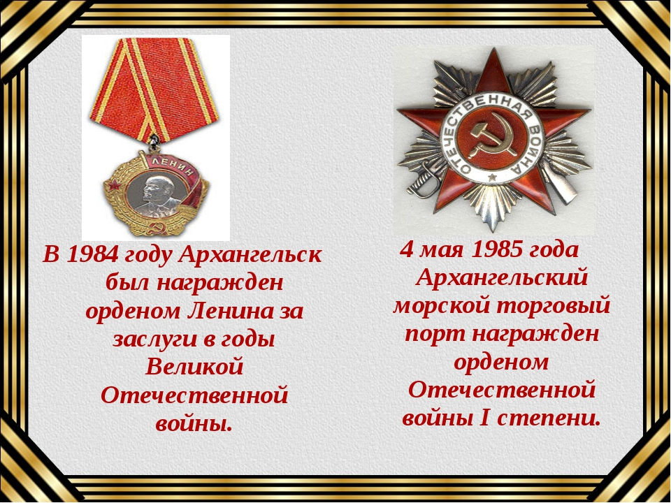 В 1984 году Архангельск был награжден орденом Ленина за заслуги в годы Велико...