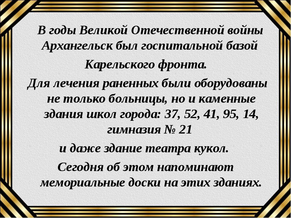 В годы Великой Отечественной войны Архангельск был госпитальной базой Карель...