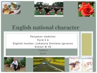 Penyasov vladislav Form 6 b English teacher: Lobanova Svetlana igorevna Scho