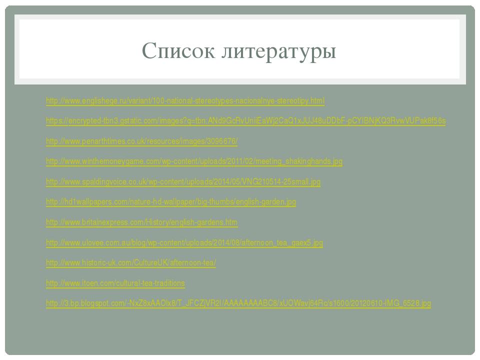 Список литературы http://www.englishege.ru/variant/100-national-stereotypes-n...
