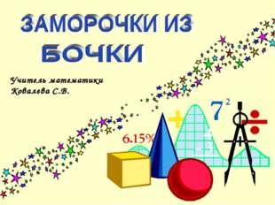 Учитель математики Ковалева С.В.
