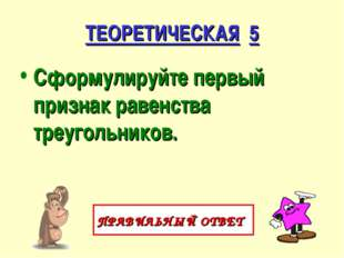 ТЕОРЕТИЧЕСКАЯ 5 Сформулируйте первый признак равенства треугольников. ПРАВИЛЬ