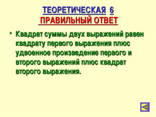 ТЕОРЕТИЧЕСКАЯ 6 ПРАВИЛЬНЫЙ ОТВЕТ Квадрат суммы двух выражений равен квадрату