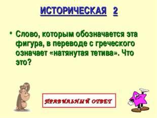 ИСТОРИЧЕСКАЯ 2 Слово, которым обозначается эта фигура, в переводе с греческог