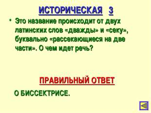ИСТОРИЧЕСКАЯ 3 Это название происходит от двух латинских слов «дважды» и «сек