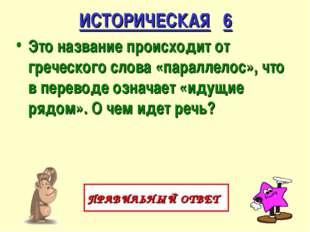 ИСТОРИЧЕСКАЯ 6 Это название происходит от греческого слова «параллелос», что