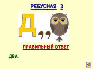 РЕБУСНАЯ 3 ПРАВИЛЬНЫЙ ОТВЕТ ДВА.