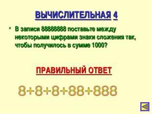 ВЫЧИСЛИТЕЛЬНАЯ 4 В записи 88888888 поставьте между некоторыми цифрами знаки с