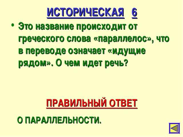 ИСТОРИЧЕСКАЯ 6 Это название происходит от греческого слова «параллелос», что...