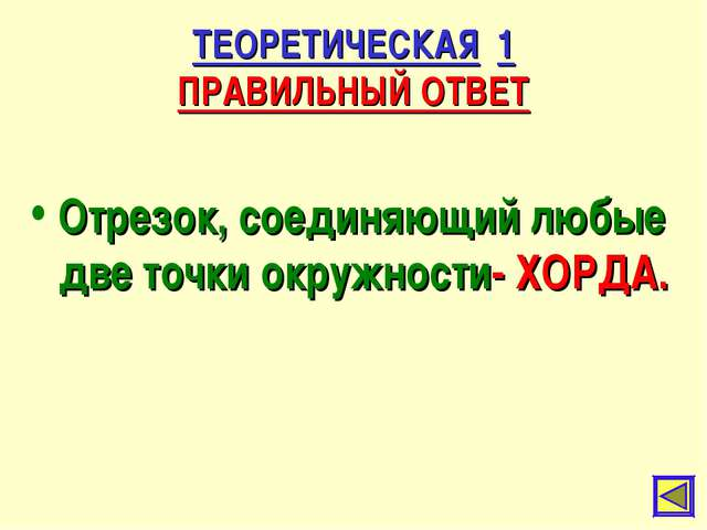 ТЕОРЕТИЧЕСКАЯ 1 ПРАВИЛЬНЫЙ ОТВЕТ Отрезок, соединяющий любые две точки окружно...