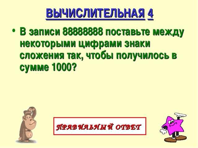 ВЫЧИСЛИТЕЛЬНАЯ 4 В записи 88888888 поставьте между некоторыми цифрами знаки с...