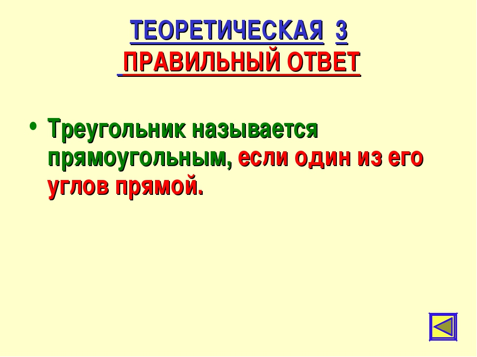 ТЕОРЕТИЧЕСКАЯ 3 ПРАВИЛЬНЫЙ ОТВЕТ Треугольник называется прямоугольным, если о...