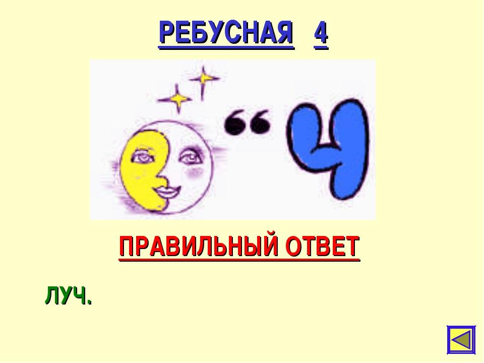 РЕБУСНАЯ 4 ПРАВИЛЬНЫЙ ОТВЕТ ЛУЧ.
