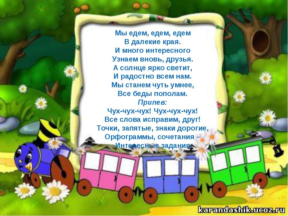Стих моё путешествие