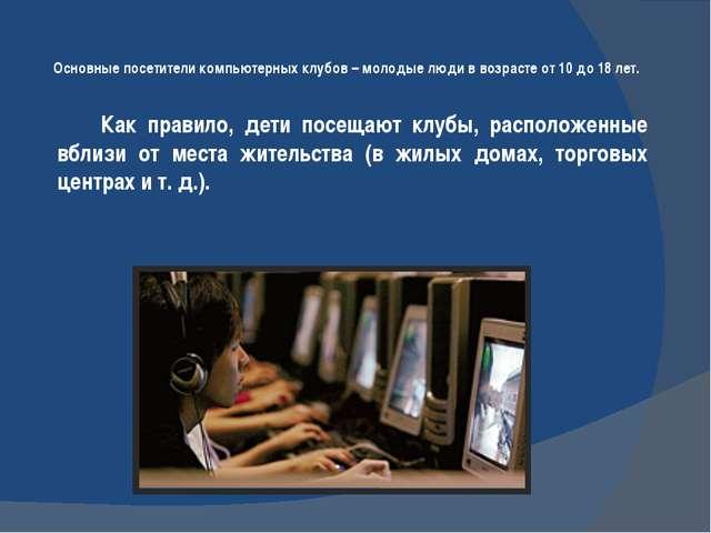 Основные посетители компьютерных клубов – молодые люди в возрасте от 10 до 18...