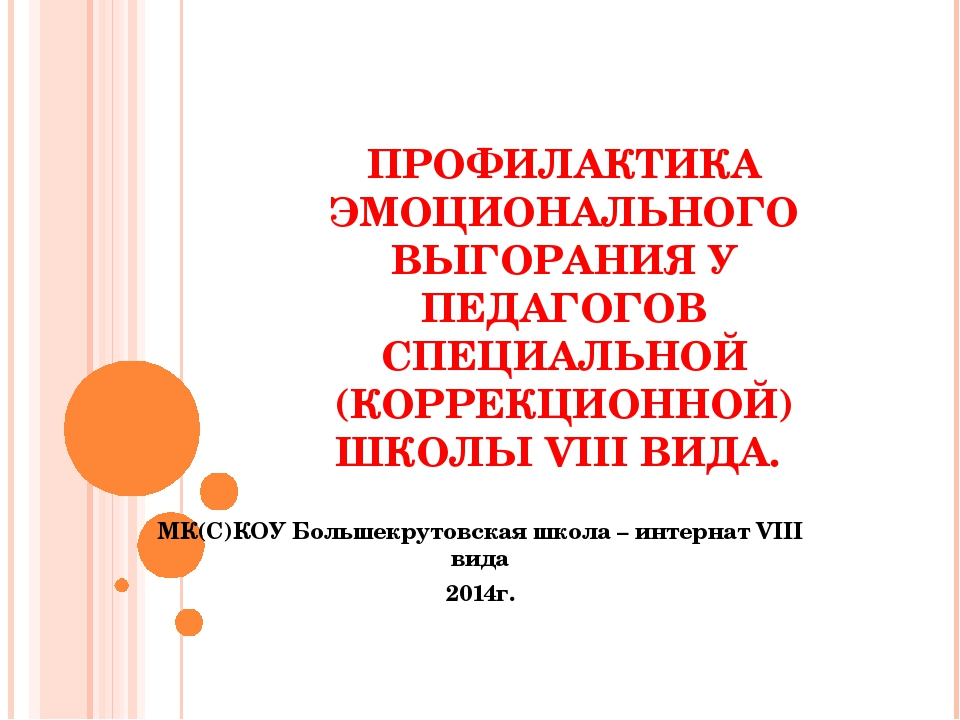 ПРОФИЛАКТИКА ЭМОЦИОНАЛЬНОГО ВЫГОРАНИЯ У ПЕДАГОГОВ СПЕЦИАЛЬНОЙ (КОРРЕКЦИОННОЙ)...
