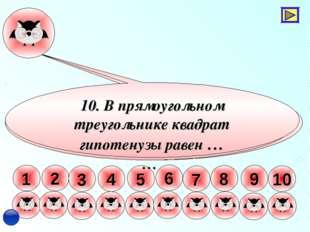 5 6 7 8 9 10 1 2 3 4 1. Сколько общих точек имеют две пересекающиеся прямые?