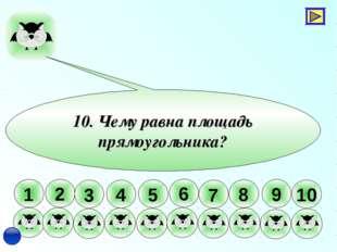 5 6 7 8 9 10 1 2 3 4 1. Какой фигурой является сторона четырехугольнтка? 2. Т