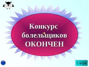 Конкурс болельщиков ОКОНЧЕН 2 игра