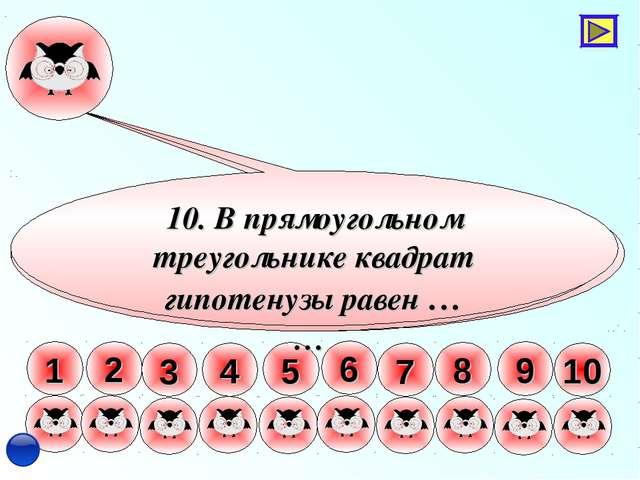 5 6 7 8 9 10 1 2 3 4 1. Сколько общих точек имеют две пересекающиеся прямые?...