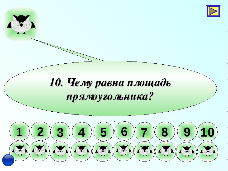 5 6 7 8 9 10 1 2 3 4 1. Какой фигурой является сторона четырехугольнтка? 2. Т...