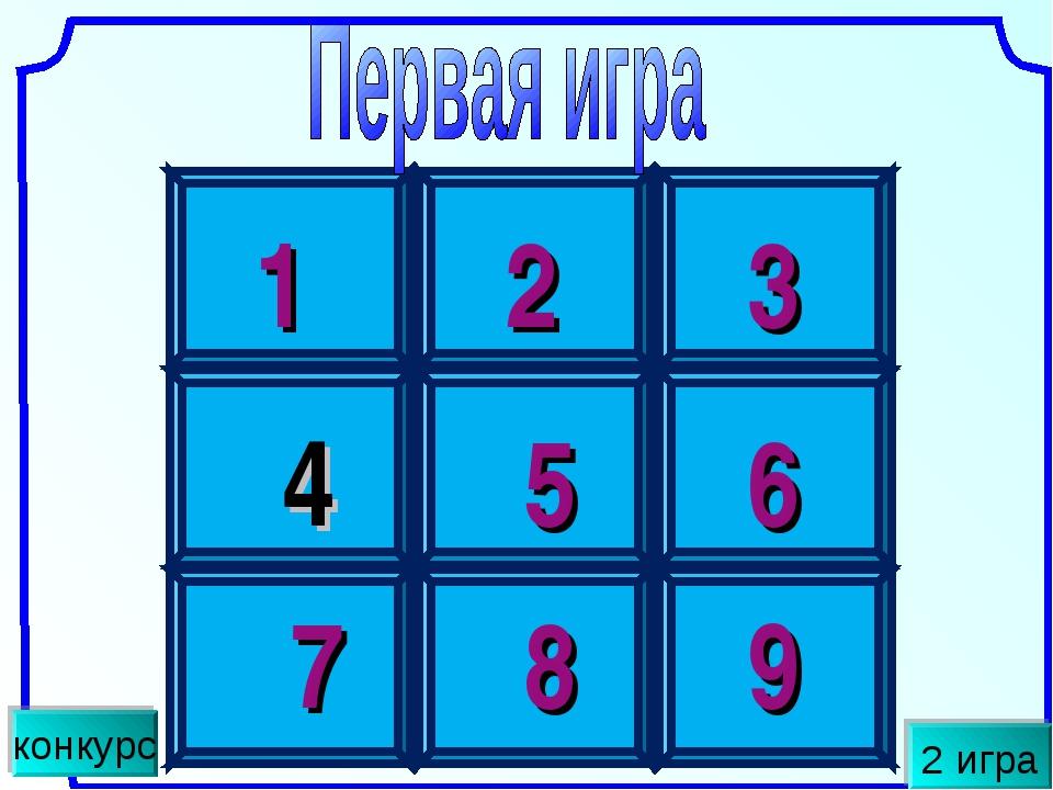 2 игра 1 2 3 4 5 6 7 8 9 конкурс