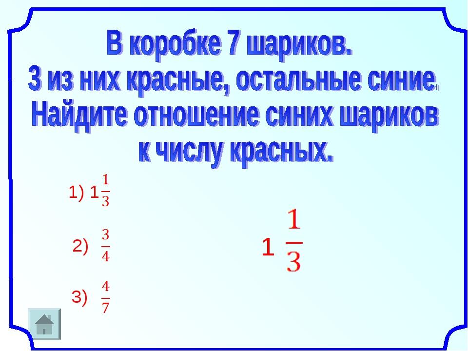 1) 1 2) 3)