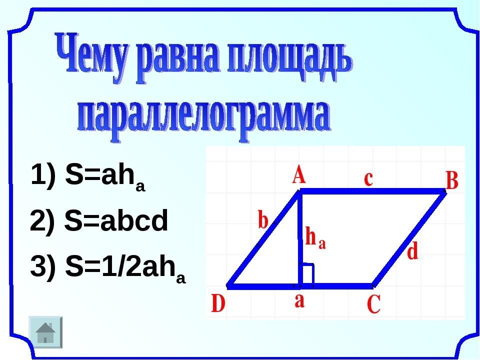 1) S=аha 2) S=abcd 3) S=1/2aha