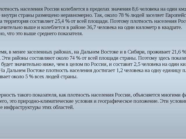 Средняя плотность населения России колеблется в пределах значения 8,6 человек...