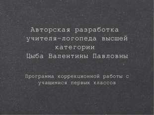 Авторская разработка учителя-логопеда высшей категории Цыба Валентины Павловн