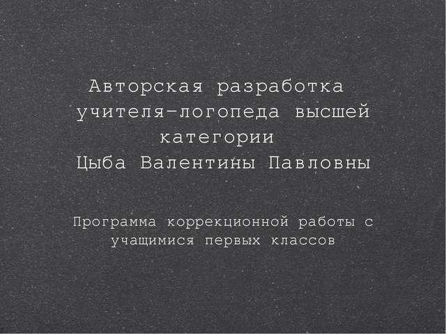 Авторская разработка учителя-логопеда высшей категории Цыба Валентины Павловн...