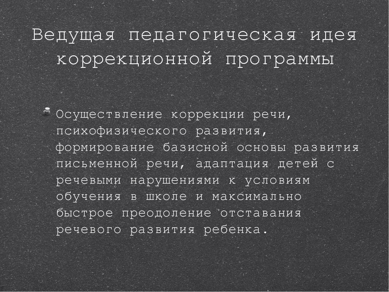Ведущая педагогическая идея коррекционной программы Осуществление коррекции р...